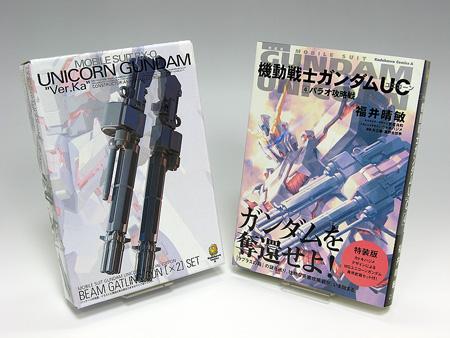 ガンダムUC 4巻 特装版 ビームガトリングガン 製作記
