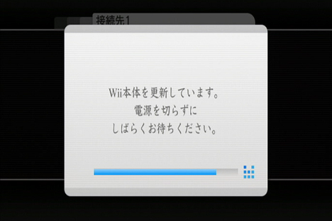 任天堂 Wii インターネット接続の設定