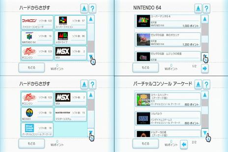 任天堂 Wii 本体で遊ぶ