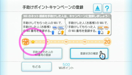 Wii 『インターネットチャンネル無償化』&『手助けマイスター』
