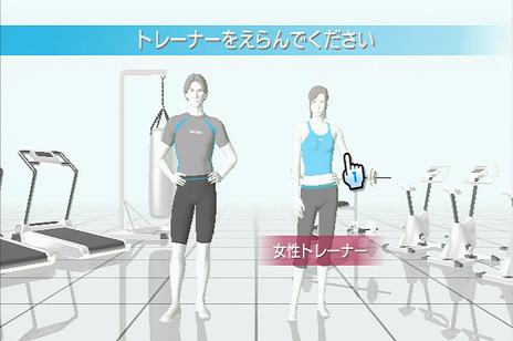 Wiiフィット トレーニング