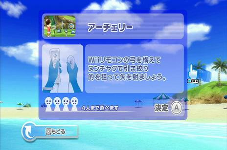 Wiiスポーツ リゾート アーチェリー