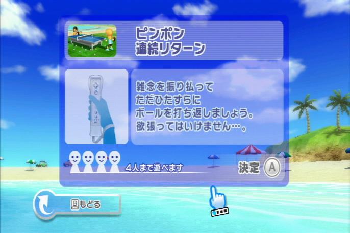 卓球・ピンポン - Wii スポーツ リゾート(Resort)  …