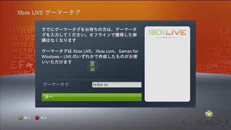 Xbox360 北米タグの取得