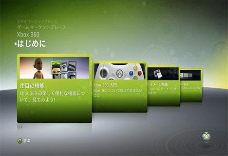 Xbox 360の設定 その2