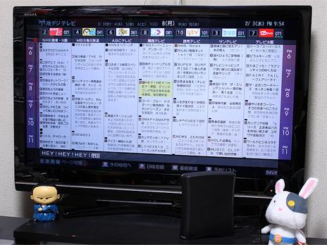 『東芝 REGZA Z9000』 USBハードディスクの接続