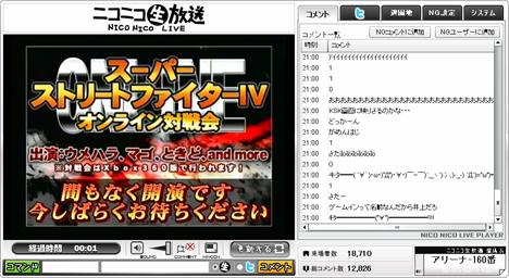 ニコ生 『スーパーストリートファイターIV オンライン対戦会』視聴 class=