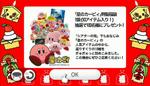 Wii 『福袋の間』 オープン