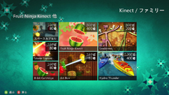 Kinect / ファミリー
