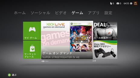 GoD(ゲームオンデマンド)版 『スパ4AE』 日本配信