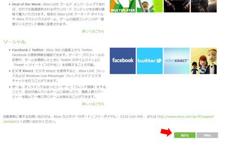 自動更新変更画面