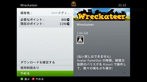 【Wreckateer】購入画面