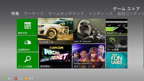 Xbox LIVE ゲーム オン デマンド セール Ultimate Game Sale weekly