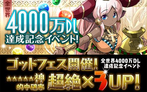 【パズドラ 】 全世界4000万DL達成記念イベント ゴッドフェス を10回引く