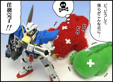 玩具4コマ 1/100エクシア編 「紛争根絶」