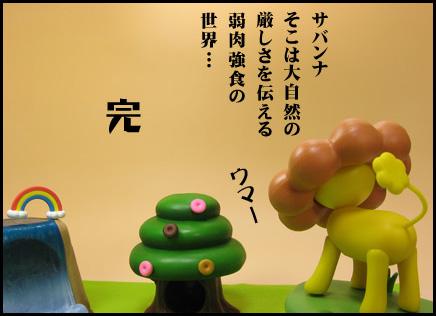 玩具4コマまんが ポン・デ・ライオン編 「野生の王国」