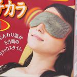 繰り返し使える蒸気のホットアイマスク【あずきのチカラ 目もと用】レビュー