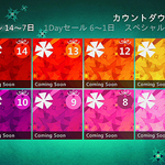 Xbox LIVE Countdown to 2013 1Dayセール 14~7日