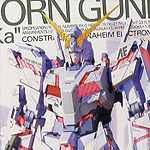 MG ユニコーンガンダム Ver.Ka 製作記01:パッケージチェック
