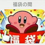 wii_fukubukuro