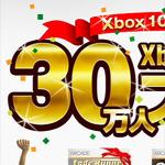 Xbox 10周年大感謝祭 『Xbox LIVE アーケード 30万人プレゼント』