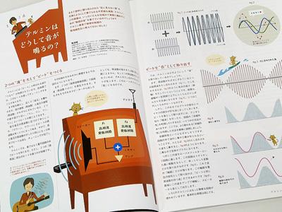大人の科学マガジン Vol.17 テルミン