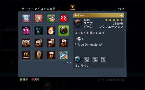 XBLA 「R-TYPE Dimensions」 購入&ゲーマーアイコン獲得