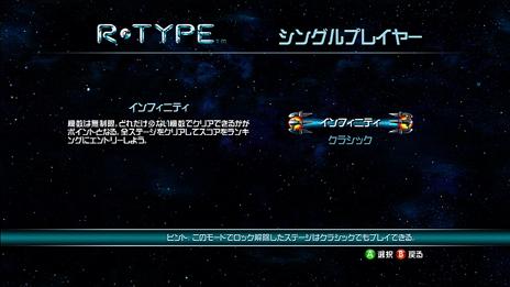 『R-TYPE Dimensions』 インフィニティモード プレイ1