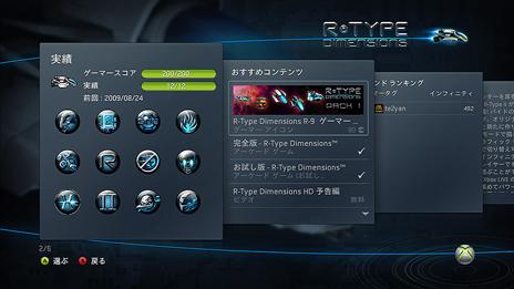 『R-TYPE Dimensions』 全実績解除