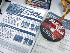 『月刊アルカディア 09年11月号 闘劇'09 付録DVD付』 購入レビュー