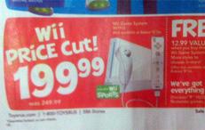 任天堂 Wii 値下げ