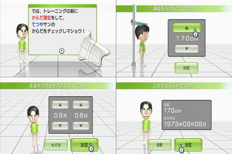 Wiiフィット 購入&からだ測定編