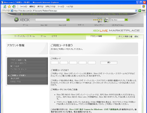 Xbox LIVE プレミアム ゴールドパック Bomberman Live エディション