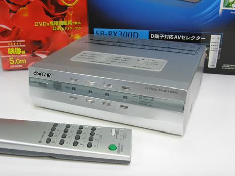 SONY SB-RX300D