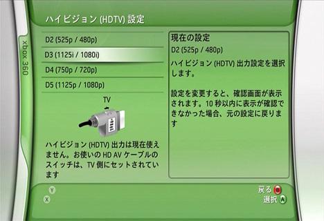 Xbox 360の設定