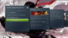 『スーパーストリートファイターIV』 インスト~ネット対戦へ