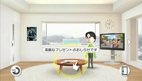 Wii 『バレンタインの間』 オープン