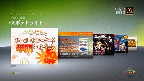 Xbox LIVE アーケード 半額キャンペーン&無料アバターアイテム