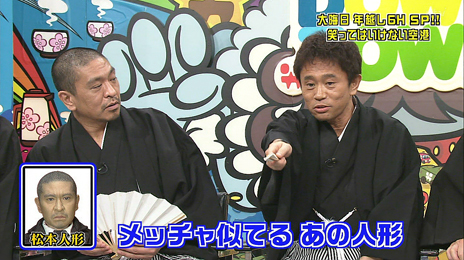 『BM! 1/6アクションフィギュア 松本人志』 予約開始