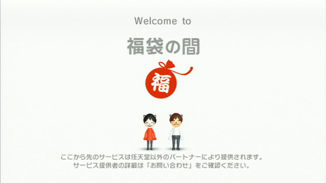 Wiiの間 『福袋の間 2012』