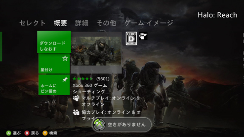Xbox360 HDDの容量不足をUSBメモリで凌ぐ