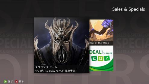 Xbox LIVE スプリングセール+1Day 開催!