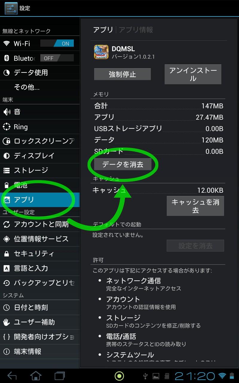DQMSL】iOS版でiFunBoxを使ったリセマラとバックアップのやり方