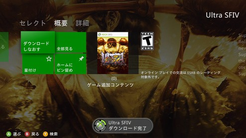Xbox LIVE 北米タグから国内クレジットカードでDLC版ウルトラストリートファイターIVを購入する