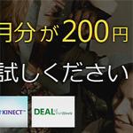 期間限定 ゴールドメンバーシップ 2ヶ月分が200円