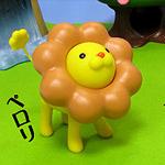 玩具4コマまんが ポン・デ・ライオン編 『野生の王国』