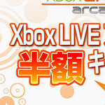 Xbox LIVE アーケード 半額キャンペーン & 無料アバターアイテム