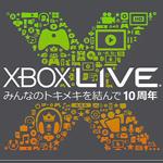 Xbox LIVE 10周年 サンクスキャンペーン
